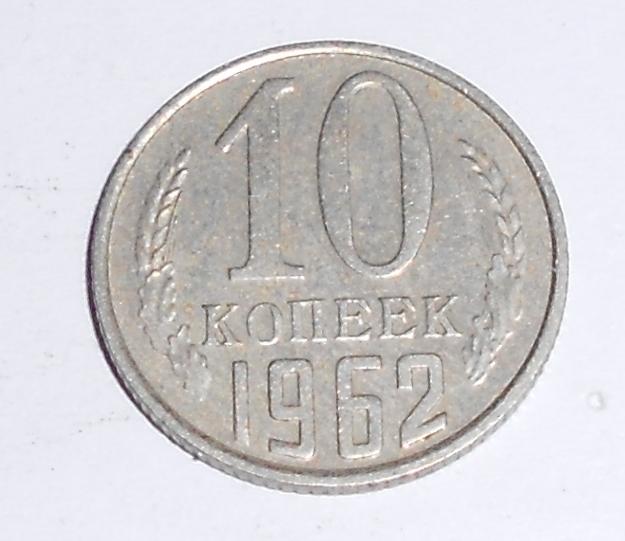 SSSR 10 Kopějka 1962