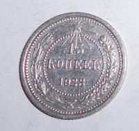 SSSR 15 Kopějka 1923