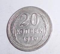 SSSR 20 Kopějka 1930