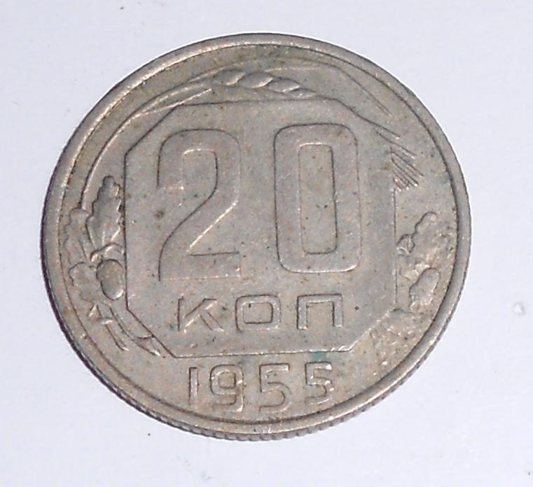 SSSR 20 Kopějka 1955
