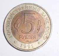 SSSR 5 Rubl 1991