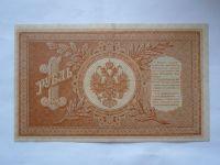 1 Rubl, 1898, Rusko