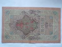 10 Rubl, 1909, Rusko