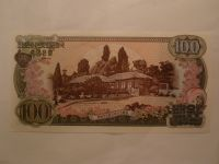 100 yuan, 1978 Čína