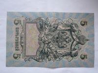 5 Rubl, 1909, Rusko