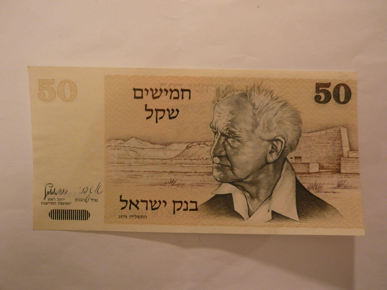50 Lirot 1978 Izrael
