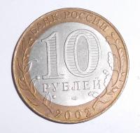 Rusko 10 Rubl 2002