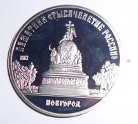 SSSR 5 Rubl Novgorod 1988