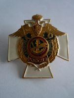 kříž za věrnost + čest Rusko