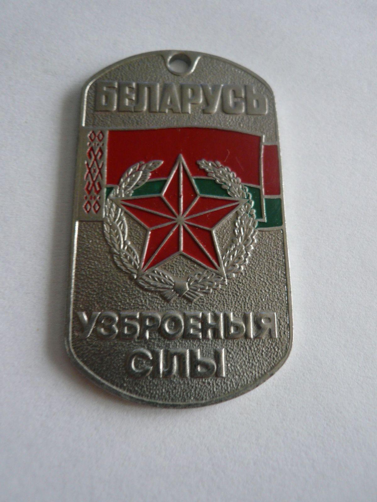 vojenská známka Bělorusko
