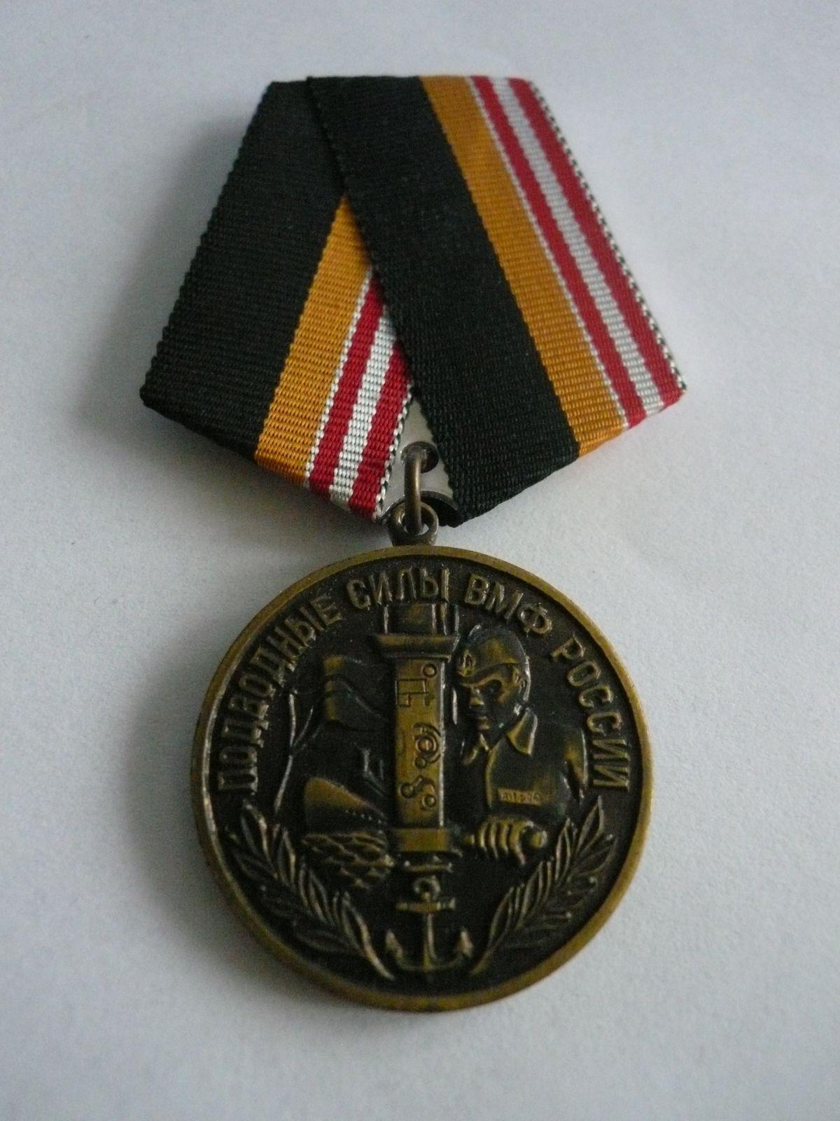 Za službu u ponorkového vojska - Rusko