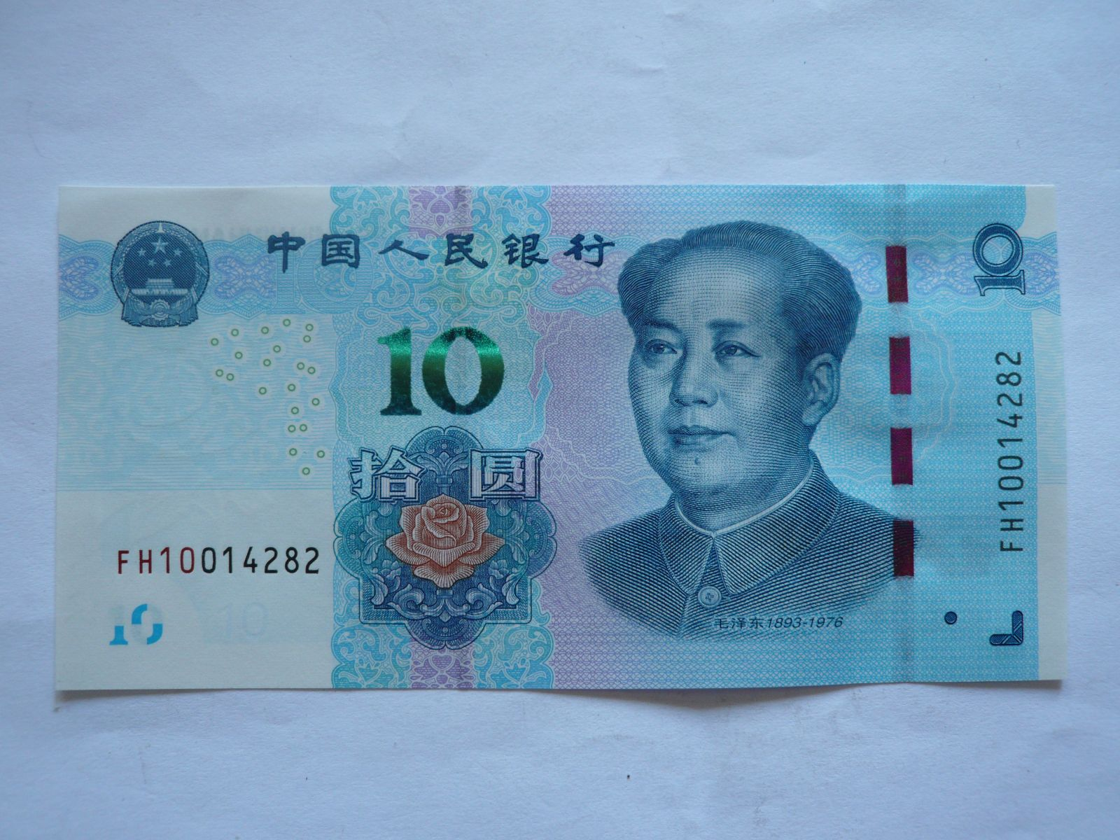 10 Yuan, 2019, Čína