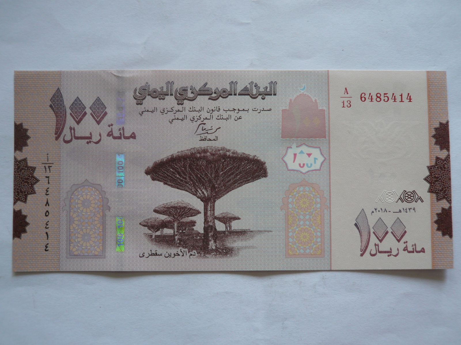 100 Rials, Jemen