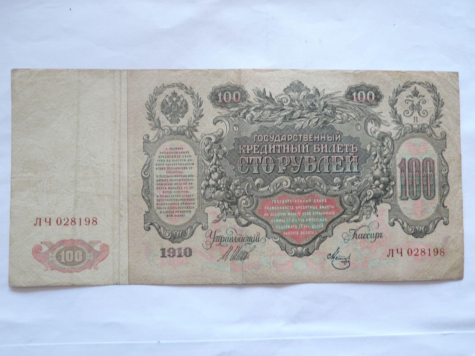 100 Rublů, 1910, Rusko