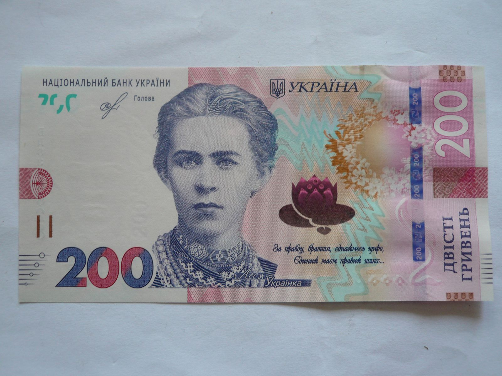 200 Hřiven, 2019, Ukrajina