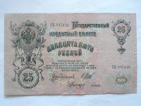 25 Rubl, 1909, Rusko