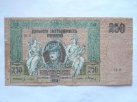 250 Rublů 1918, Rusko