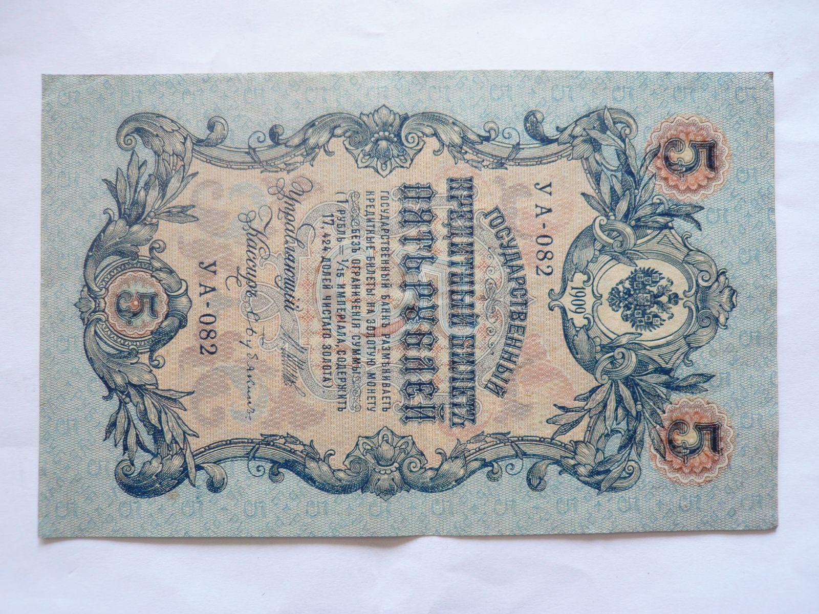 5 Rublů, 1909, Rusko