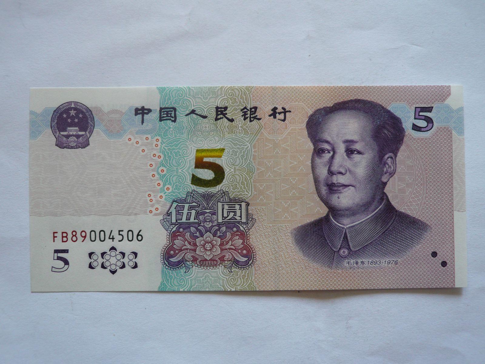 5 Yuan, 2020, Čína