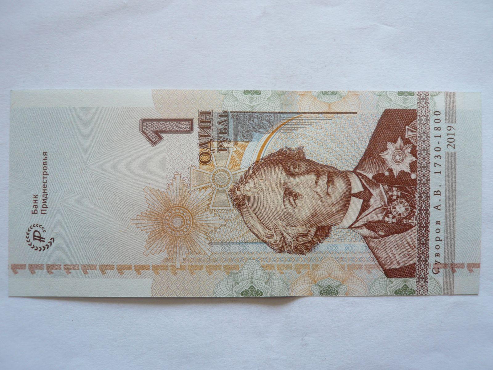 1 Rubl, Suvorov 2019, Rusko