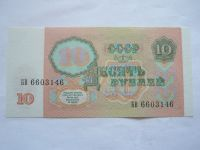 10 Rubl, 1991, V.I.Lenin, SSSR