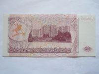 200 Rubl, 1993, Rusko