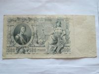 500 Rublů, 1912, Rusko